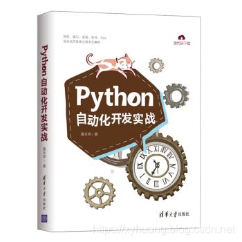 《Python自动化开发实战》