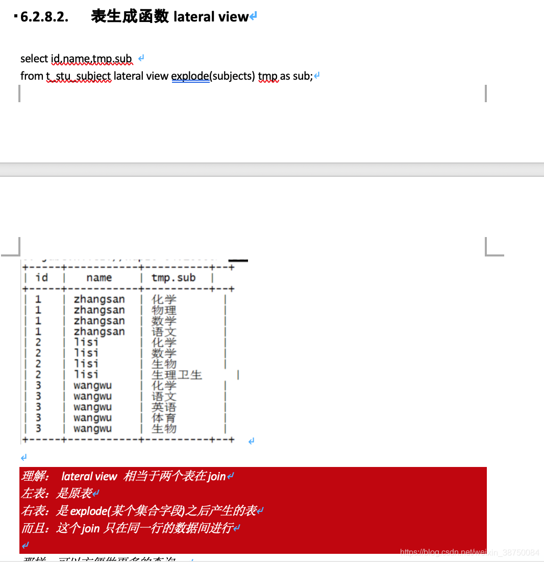 hive:函数:lateral view的使用(炸开函数)和row_number