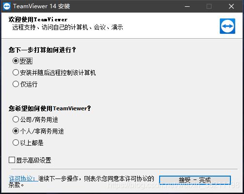 软件】修改TeamViewer ID的软件AlterID(百度云免费下载链接