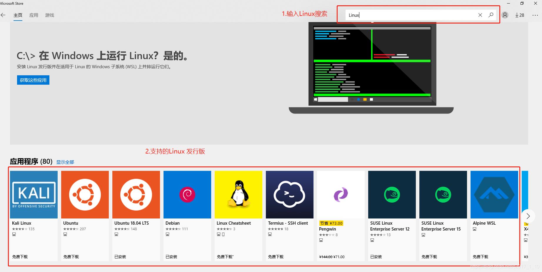 下载 Linux