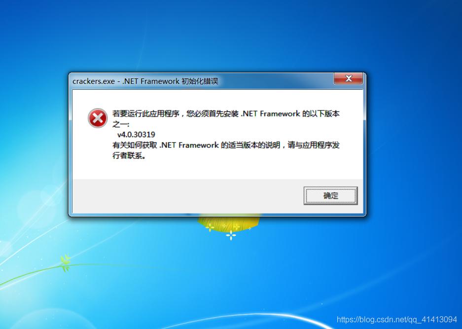 .NET Framework错误