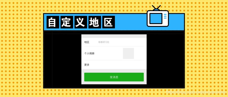 微信自定义地区多种方法_公众号封面首图_2019.04.24.png
