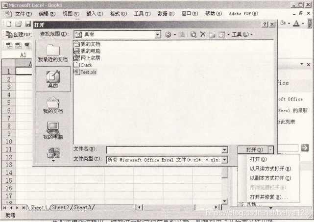 文档数据恢复;文档损坏