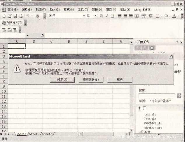 文档修复;文档数据恢复