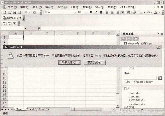 文档数据恢复;文档乱码修复