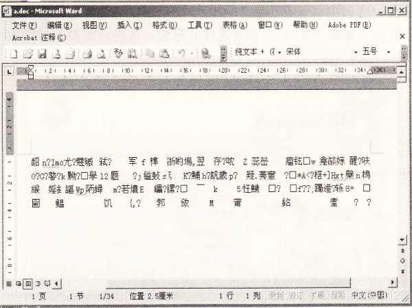 数据恢复;文档乱码修复