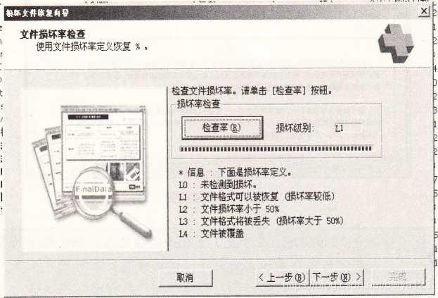 文件损坏;文档乱码恢复;数据恢复