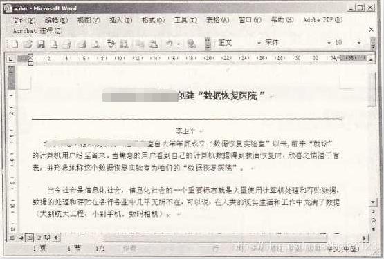 文档恢复;乱码恢复
