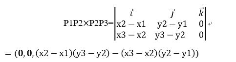 P1P2×P2P3=|■(i ⃗&j ⃗&k ⃗@x2-x1&y2-y1&0@x3-x2&y3-y2 &0)|=(0,0,(x2-x1)(y3-y2)-(x3-x2)(y2-y1))         (3-4)