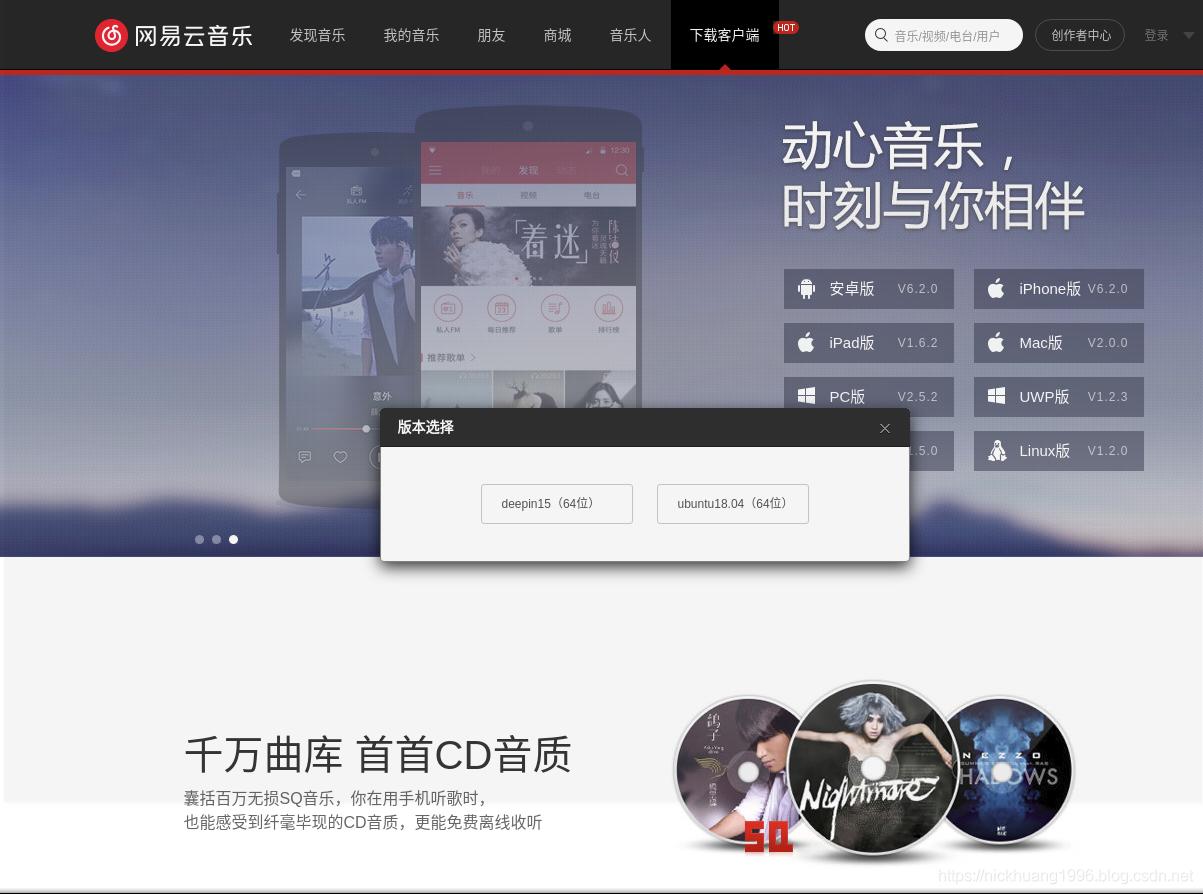 ubuntu16 04下安装网易云音乐(官网已经换为18 04) - 悲恋花丶无心之人的