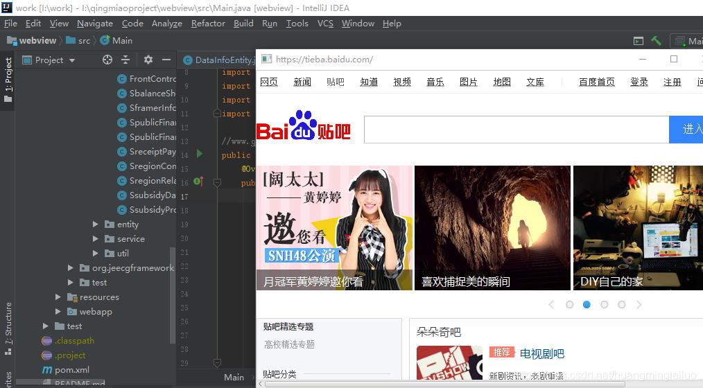 浏览器&exe桌面应用】用javafx webview 打造自己的浏览器- 有