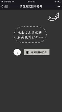微信浏览器中禁止app下载链接的两种处理方法