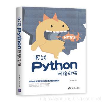《实战Python网络爬虫》