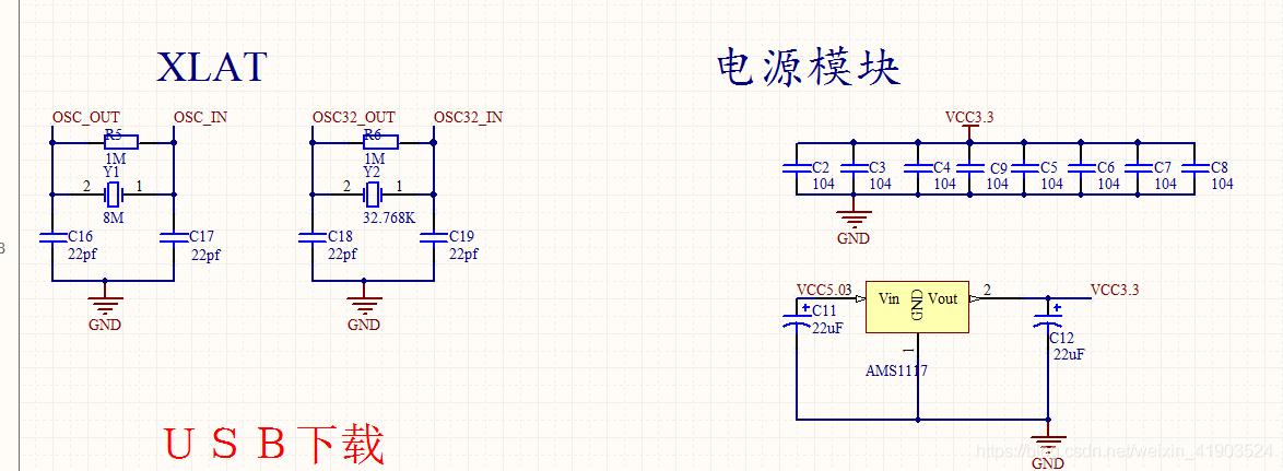 晶振和电源模块