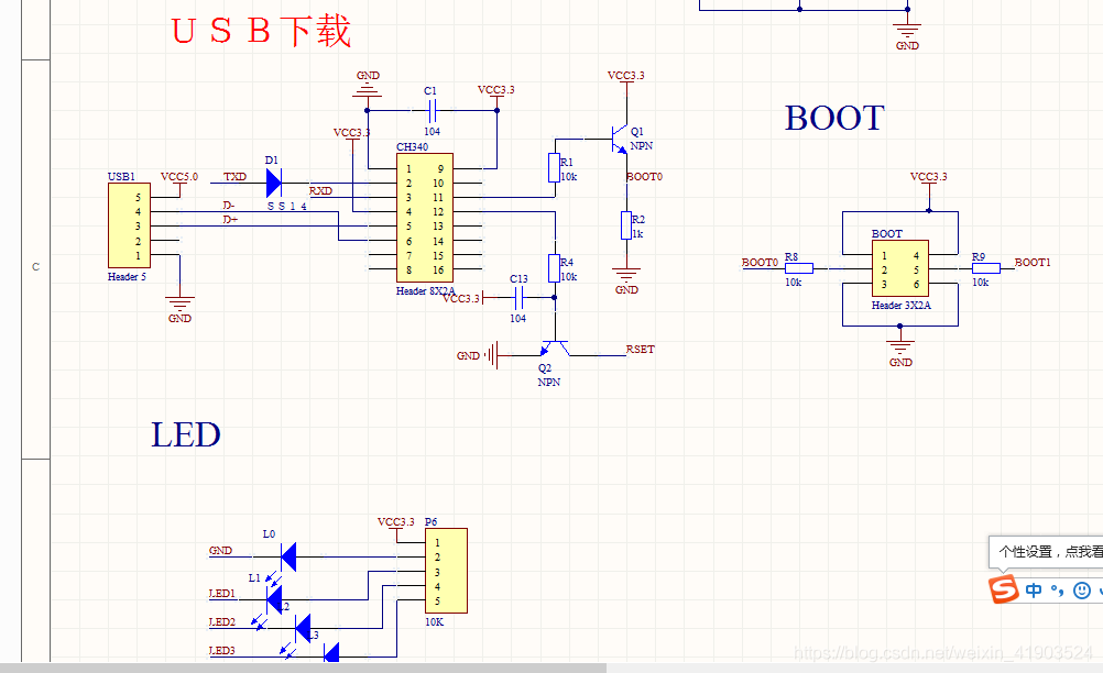 USB和BOOT部件在外部用跳线帽连接