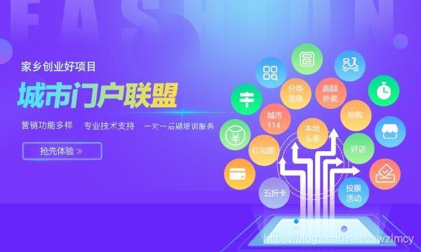 本地互联网创业项目