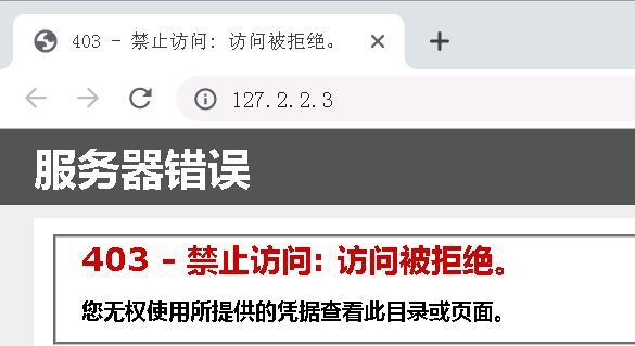 windows server 2008 r2 IIS服务403-禁止访问访问被拒绝