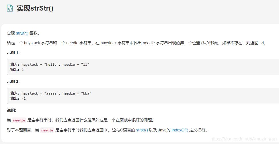 【LeetCode刷题】- 实现strStr()