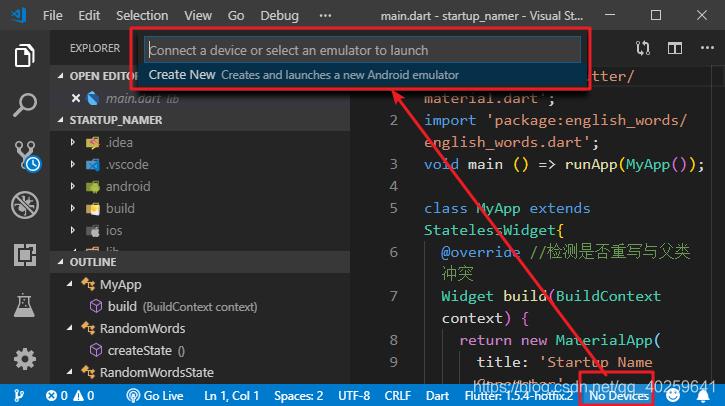 Flutter] 调用VS Code 自带模拟器(虚拟机), 不需要借助