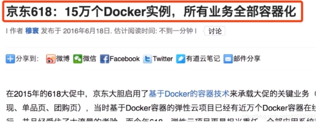 阿里技术大牛带你docker入门(利用docker部署web应用)插图(1)