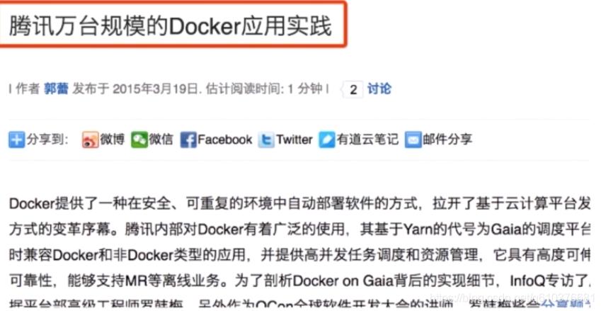 阿里技术大牛带你docker入门(利用docker部署web应用)插图