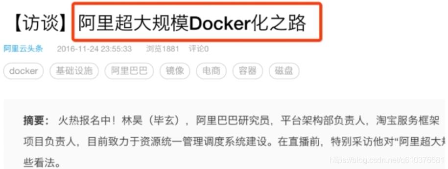 阿里技术大牛带你docker入门(利用docker部署web应用)插图(2)