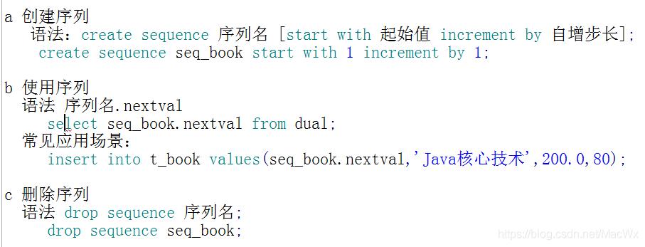 Oracle序列的创建和删除