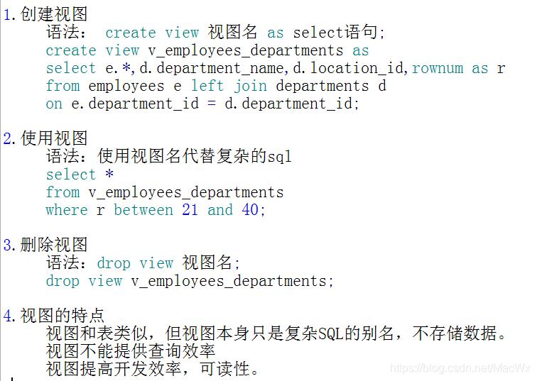 Oracle数据库视图的创建