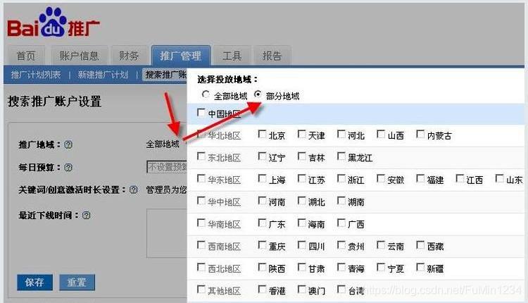 seo基础_百度竞价推广地域是如何选择的?