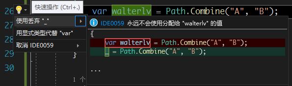 使用 Ctrl+. 来进行快速重构