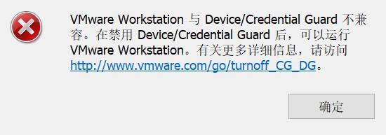 VMware Workstation 与Device/Credential Guard 不兼容。 - 睶