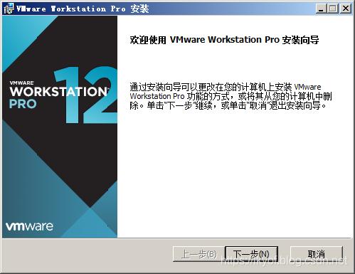 图1(VMware12安装向导界面)