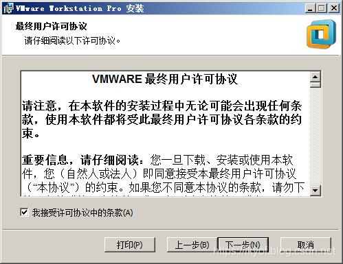 图2(VMware12协议条款界面)
