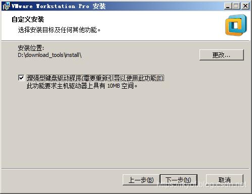 图3(VMware12自定义安装界面)
