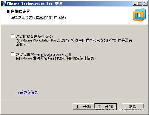 图4(VMware12用户体验设置界面)