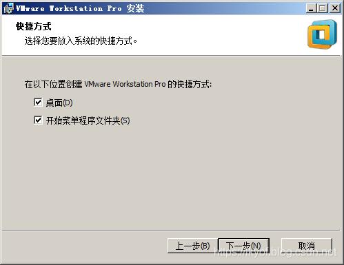 图5(VMware12快捷方式选择界面)