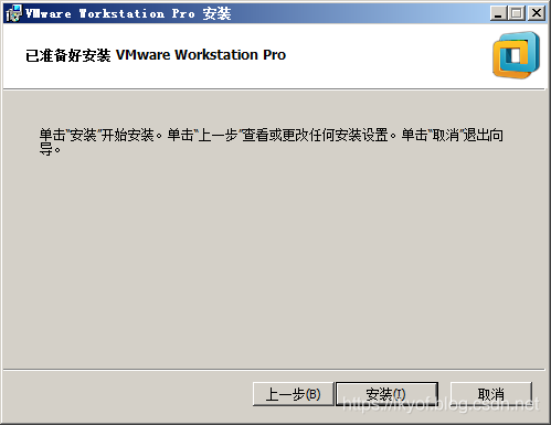 图6(VMware12准备安装界面)