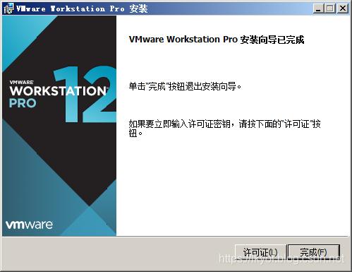 图7(VMware12安装完成界面)