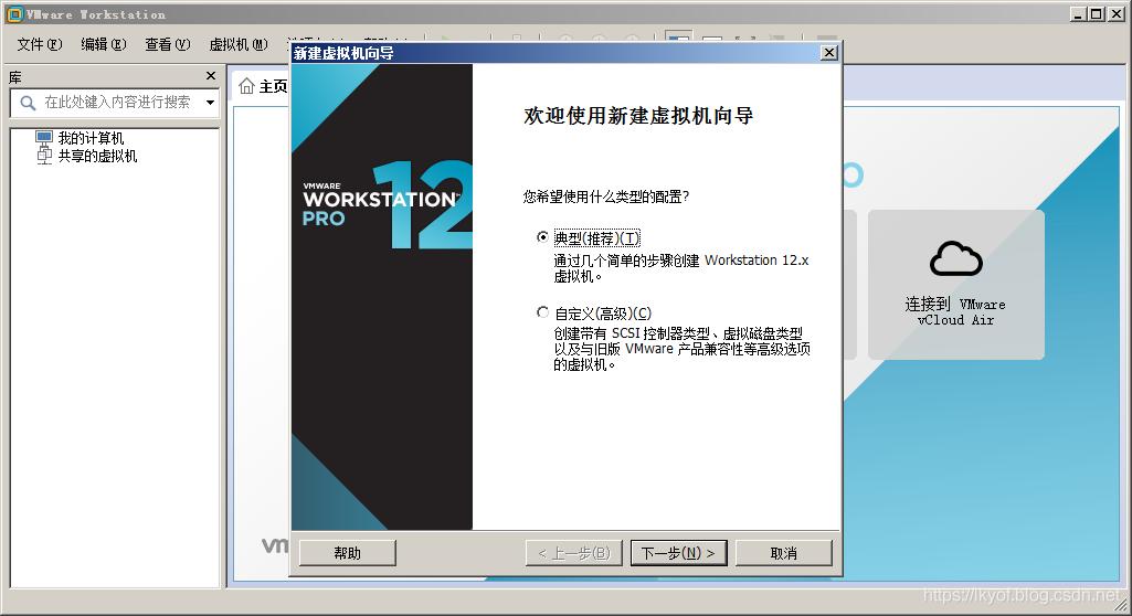 图8(VMWare12新建虚拟机向导界面)