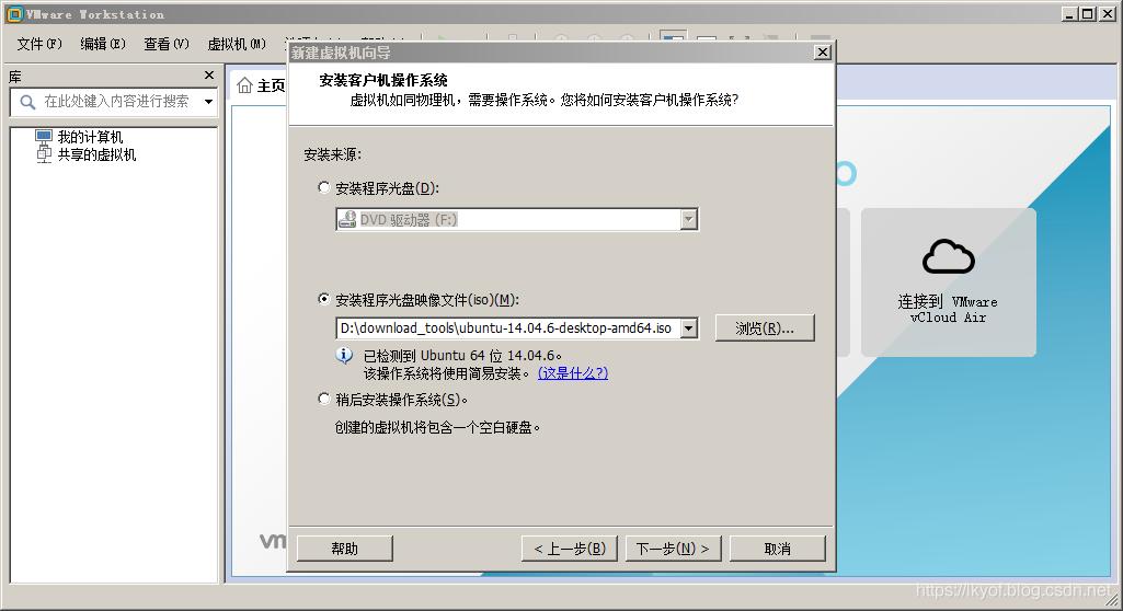 图9(VMware12安装客户端操作系统界面)