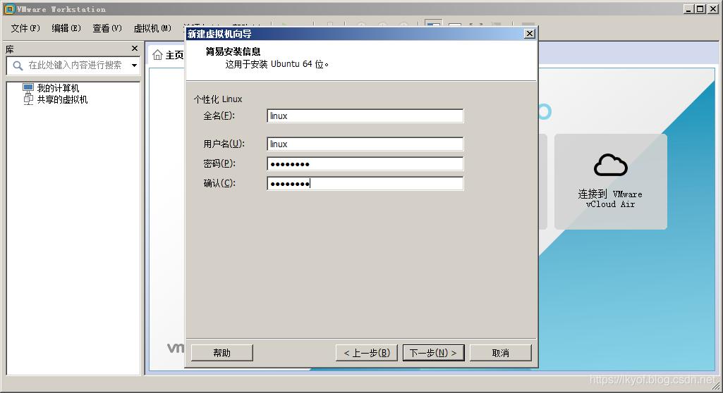 图10(VMware12新建虚拟机向导界面)