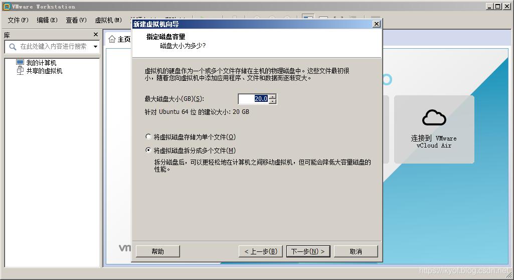 图12(VMware12指定磁盘容量界面)