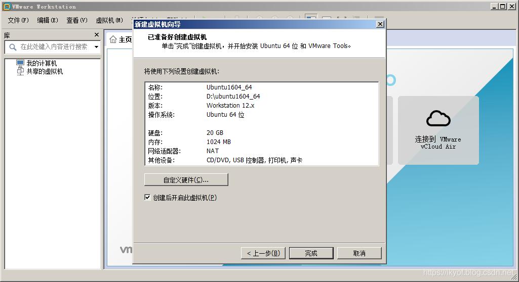 图13(VMware12准备就绪界面)