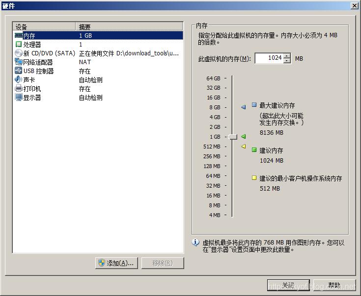 图14(VMware12硬件选择界面)