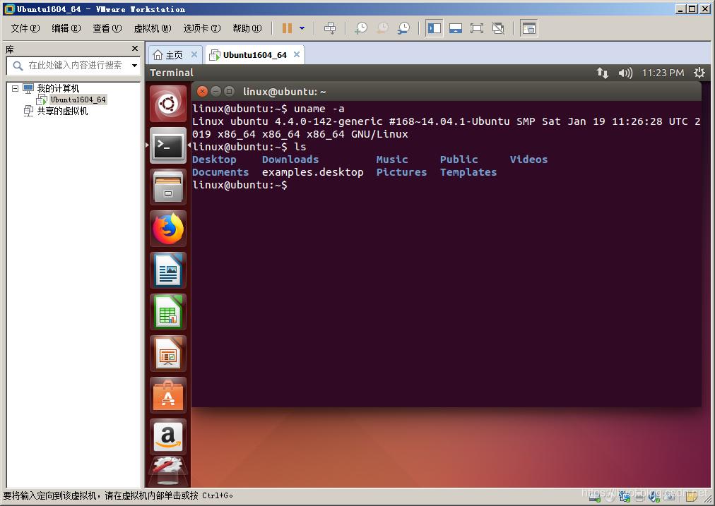 图16(Ubuntu主界面)