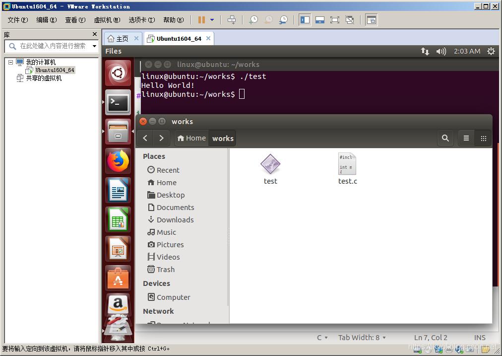 图21(Ubuntu程序执行界面)