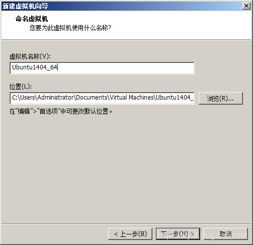 图11(VMware12命名虚拟机界面)