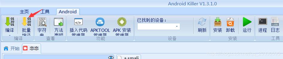 AK 编译APK