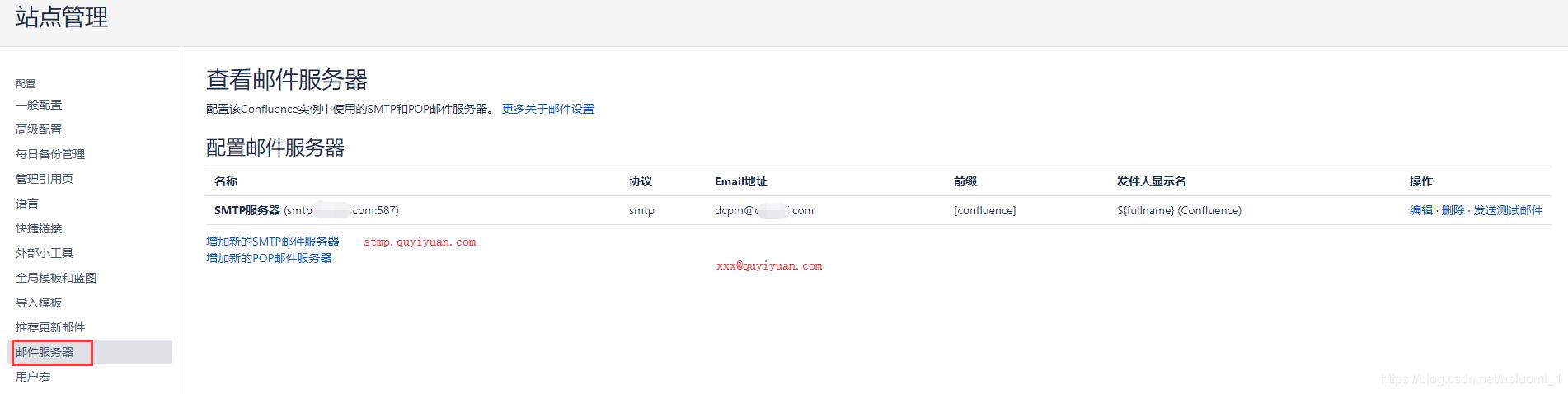 配置-邮件服务器,显示配置好的邮件服务器