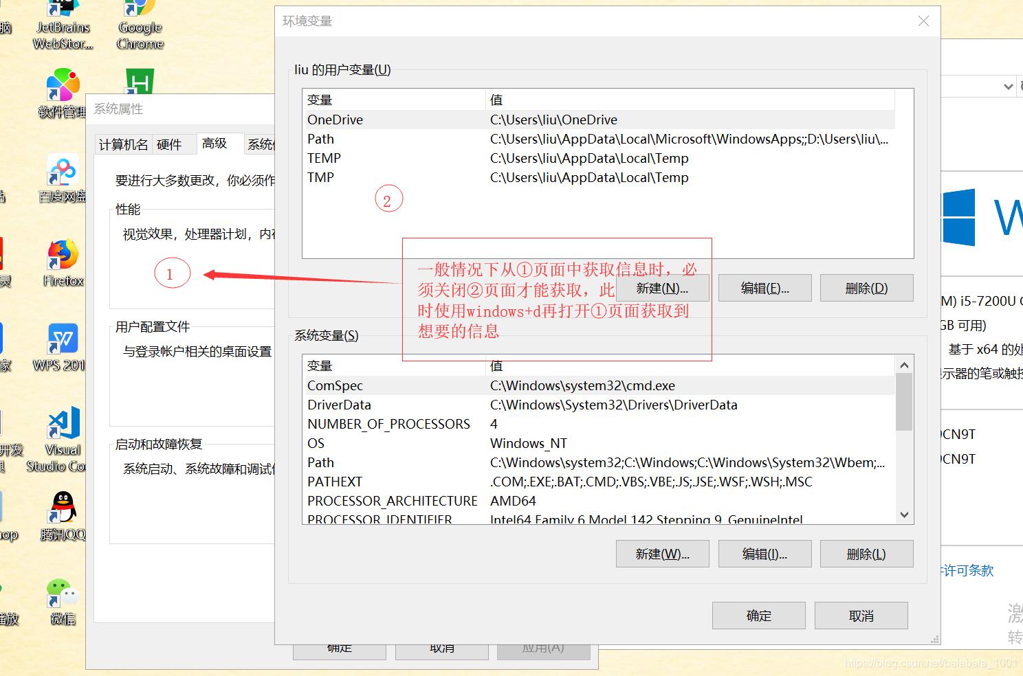 window徽标+d快捷键的用法